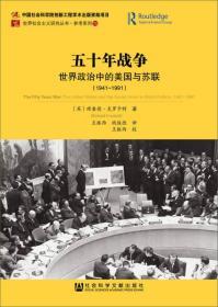 五十年战争:世界政治中的美国与苏联(1941-1991)