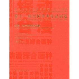 【正版书籍】第十一届全国美术作品展览