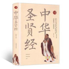 中华圣贤经(全彩珍藏版)(金铁75)