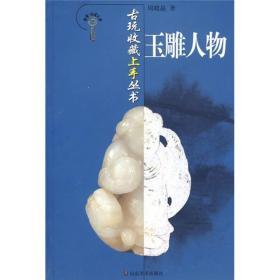 古玩收藏上手丛书:玉雕人物