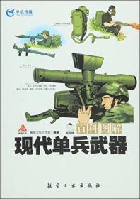 百科图解现代单兵武器