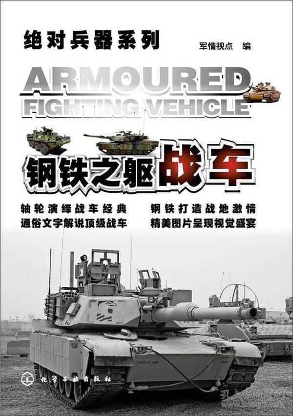 绝对兵器系列·钢铁之躯:战车