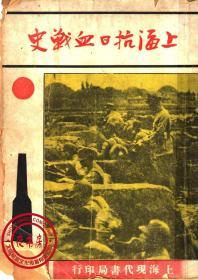 【复印件】上海抗日血战史-1932年版-