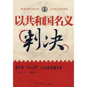 """以共和国名义判决:审判""""四人帮""""上海余党前后"""