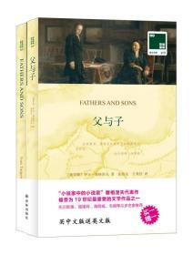 双语译林 壹力文库:父与子