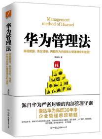 华为管理法 黄继伟 中国友谊出版公司 2017年04月01日 9787505739789