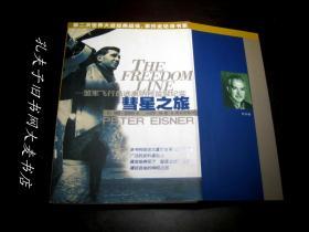 《慧星之旅,盟军飞行员逃离纳粹监狱纪实》(美)彼得・艾斯纳/著