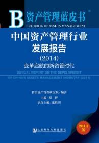 资产管理蓝皮书:中国资产管理行业发展报告(2014)
