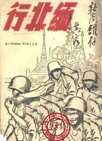 【复印件】缅北行-缅战是怎样打胜的-1945年版-