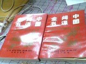 中国间谍全书