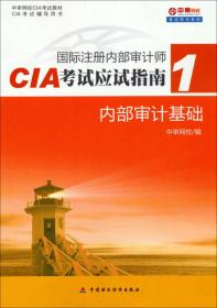 国际注册内部审计师CIA考试应试指南(1):内部审计基础