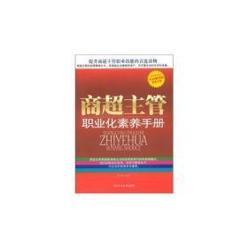 商超主管职业化素养手册