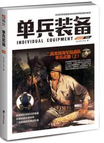 单兵装备--二战美国海军陆军战队单兵武器(上)