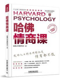 哈佛情商课(经典案例升级版)