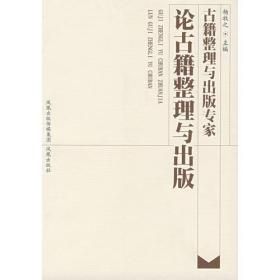 古籍整理与出版专家论古籍整理与出版