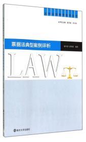 法学实践教学系列丛书:票据法典型案例评析