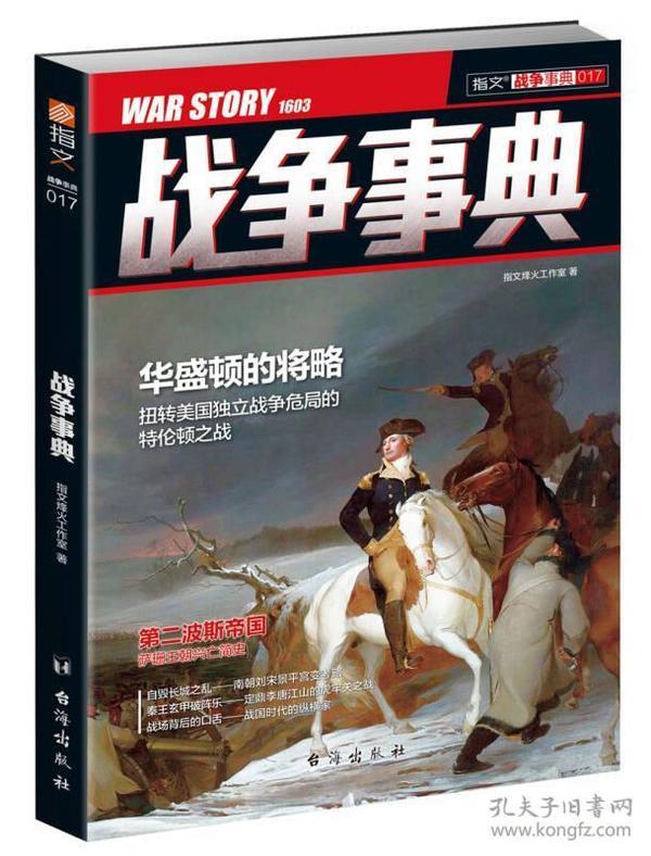 战争事典017:华盛顿的将略