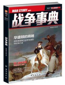 战争事典 017 华盛顿的将略