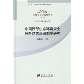 中国西部生态环境安全风险防范法律制度研究