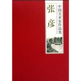 中国美术家作品集-张彦#