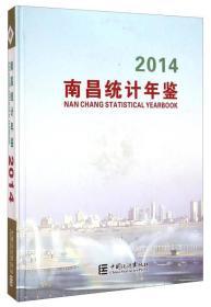 南昌统计年鉴 2014