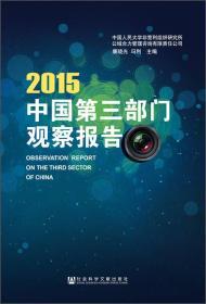 中国第三部门观察报告(2015)