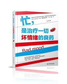 【正版现货促销】忙,是治疗一切坏情绪的良药