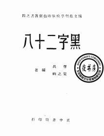 黑字二十八-1945年版-(复印本)-戏剧学校战时戏剧丛书