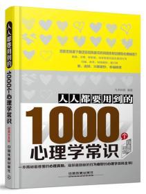 人人都要用到的1000个心理学常识(超值白金版)