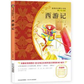 新课标名著小书坊·青少彩绘版:西游记