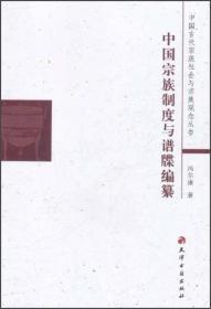 中国古代宗族社会与宗族观念丛书·中国宗族制度与谱牒编纂