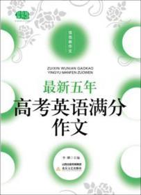 最新五年高考英语满分作文(2016版)/佳佳林作文