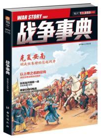 明成祖朱棣的惩越战争 西班牙再征服运动简史/战争事典016