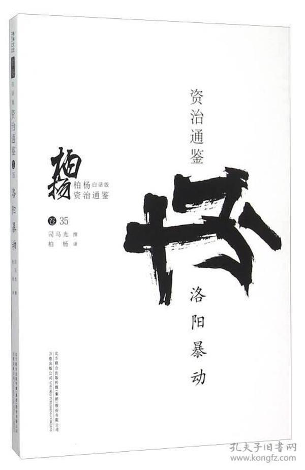 柏杨白话版资治通鉴——卷35:洛阳暴动