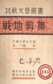 【复印件】战时剪集-1938年版--抗战文艺丛书