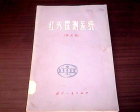红外探测系统(译文集)
