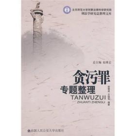 刑法学研究总整理文库:贪污罪专题整理