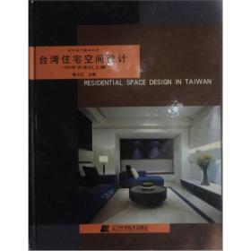 当代设计精品系列-台湾住宅空间设计(100平方米以上篇)