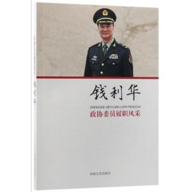 政协委员履职风采:钱利华