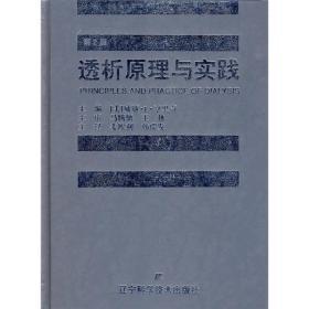 透析原理与实践(第2版)