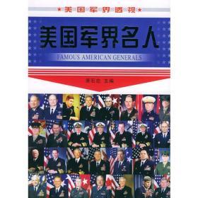 美国军界名人——美国军界透视