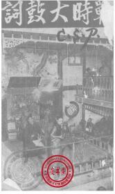 【复印件】战时大鼓词-1938年版--战时小丛书