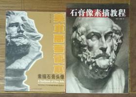 石膏像素描教程,素描石膏头像二册,