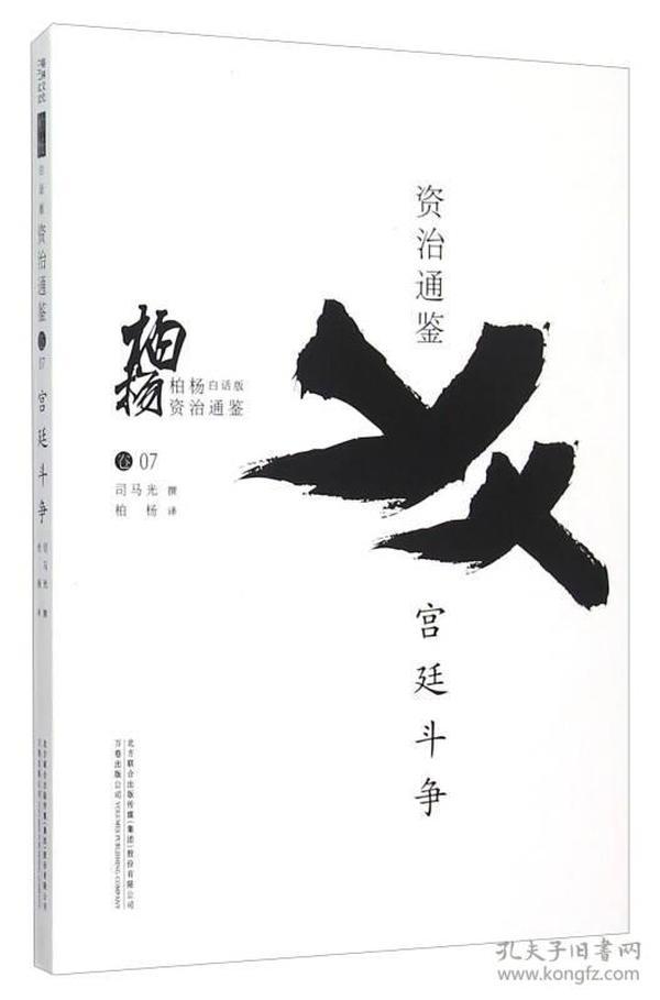 柏杨白话版资治通鉴——卷07:宫廷斗争