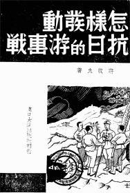 【复印件】怎样发动抗日的游击战-1938年版-