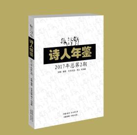 《新诗路•诗人年鉴》2017年总第2期
