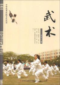 中华优秀传统文化丛书:武术