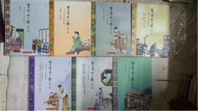 圣学根之根 彩色全7册