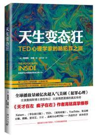 天生变态狂——TED心理学家的脑犯罪之旅