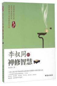 二手正版二手 李叔同的禅修智慧台海出版社9787516810293